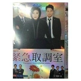 """高清DVD 日劇~緊急取調室 緊急審訊室 緊急審問室~高清畫質""""DVD9""""( 盒裝)"""