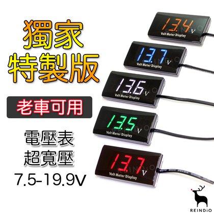 RD光電^~ 升級 LED電壓表 超薄型 免鑽孔 五色 防水 伏特顯示 電壓錶 液晶電壓表