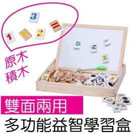 ~蠟筆小屋~ 木製雙面2用磁性多 學習盒 神奇畫板 積木 拼圖 白板 黑板 教育玩具 益智