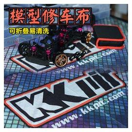 ~勤利RC~KKPIT模型修車墊 多用途台布 工作墊 勝HUDY VIKING AM LO