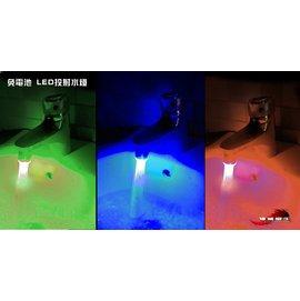 ≡MACHINE BULL≡ 三色 免電池 LED投射水燈 氣氛燈光 溫控 LED發光水龍