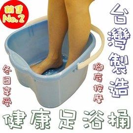 POLYWISE BI~5782 日式健康足浴桶 泡腳桶 水桶 附手把 腳底按摩
