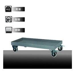 ~零件櫃活動底座~樹德 W~6045 可承重300kg 於A7~448、A8~560、ST