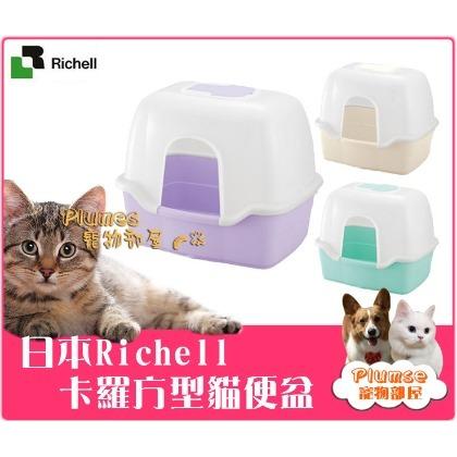 Plumes寵物部屋  Richell利其爾~卡羅方型貓便盆~加大貓砂屋貓砂盆~胖胖貓