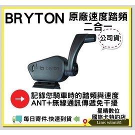 含稅 Bryton Rider 踏頻速度二合一感測器 310E 330E 100E S63