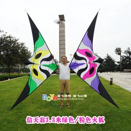 信天翁新品 3.3米火狐紅綠藍粉全碳雙線特技風箏 包郵有視頻BY394