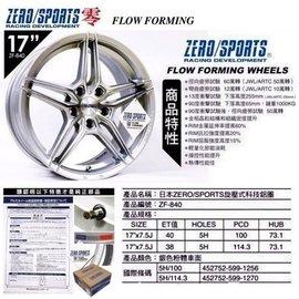 和霆車部品中和館—  ZERO SPORTS科技旋壓鋁圈 17 7.5J ET38 5H