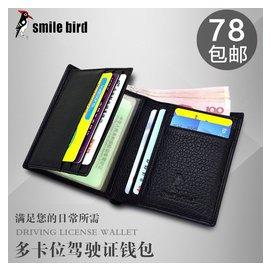 多卡位駕駛證錢包 男士短款三折錢包 皮夾證件包 真皮駕照錢包