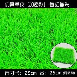 魚缸造景裝飾仿真草坪地毯 假草皮加密款 水族箱 布景