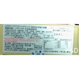 ^(P D^)LARBOL SOFTGEL CAPSULES朗保血紅素複方膠囊100粒 盒