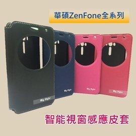 華碩 ASUS ZenFone 3 5.2吋 ZE520KL My Style 智能視窗感