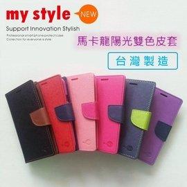 樂金 LG V10 5.7吋 H962 陽光雙色磁扣側掀皮套 馬卡龍 手機書本式保護套