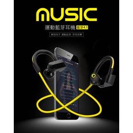 藍芽耳機 耳機 防潮防汗 重低音風格音質 超讚 立體雙聲道 CSR4.1 CVC6.0 可
