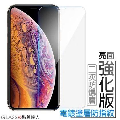 3倍硬度9H鋼化玻璃保護貼 手機保貼 鋼化膜 保護膜 6s i6 6Plus iPhone