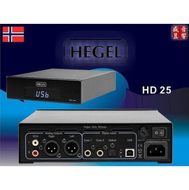 盛昱音響~挪威 Hegel HD25 ~USB DAC  光纖  同軸輸入  平衡輸出~