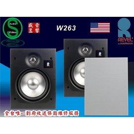 盛昱音響~美國 Revel W263 無邊框崁入喇叭1支~挑戰 週年慶買萬送千 超級