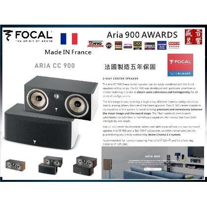 盛昱音響^~法國 Focal Aria CC900 中置 可視聽~ 936 926 906