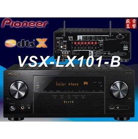 盛昱音響~ PIONEER VSX~LX101~B 環繞擴大機 有 可 ~破盤價  可來店