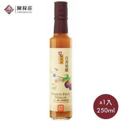 ~缺貨中~百香果醋 加糖  250c.c 1箱12瓶 可搭同系列產品~陳稼莊禮讚~~士喜健