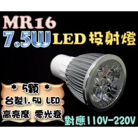 F1B35 MR16 7.5W LED投射燈 高亮度 非5W投射燈珠寶燈 櫃燈 照明燈 1