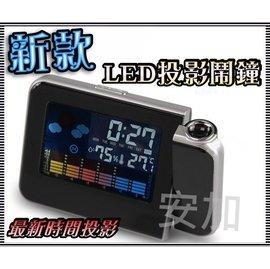 L1A13 款 LED 投影鬧鐘 鬧鐘 大螢幕 電子鐘 聰明鐘 溫度顯示 光感應 鬧鐘 多