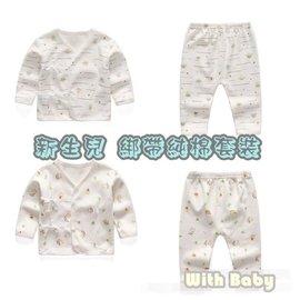 ~ ~新生兒 薄款 綁帶 繫帶純棉 和尚服 寶寶純棉套裝