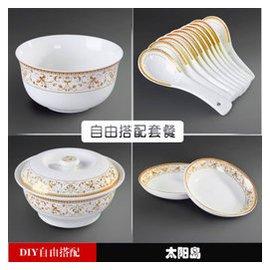 泊寧景德碗碟骨質瓷韓式歐式白瓷自由 套裝餐具廚房家用米飯碗盤子勺面碗結婚送禮可微波 9寸湯