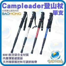 台南寶弘~凱普力德 超輕量化6061硬質鋁合金 直柄直握4節登山杖 3段伸縮輔助杖 拐杖
