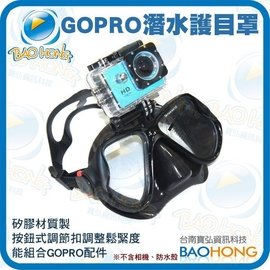 台南寶弘~戶外戲水型 GOPRO HERO 3 4 SJ4000 送保護硬殼 副廠潛水鏡潛