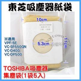 副廠也 TOSHIBA 東芝吸塵器紙袋 集塵袋 VPF~5E VC~DP500 VC~SP