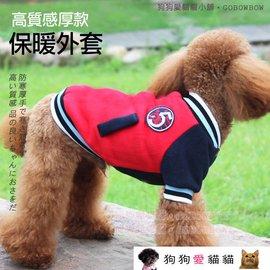 ~狗狗愛貓貓小舖~高 厚款保暖 夾克外套~黑 紅色~小狗衣服寵物衣服小型犬狗服毛小孩毛孩寵