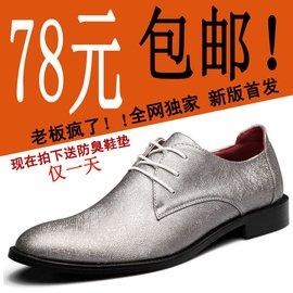 2016 白色英倫尖頭皮鞋內增高男士大碼 鞋 夜店銀色潮男鞋