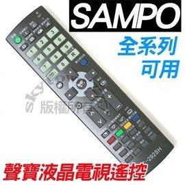 ~全系列~聲寶液晶電視遙控器 RC~292SH 1688S 311ST X1 YRC~60
