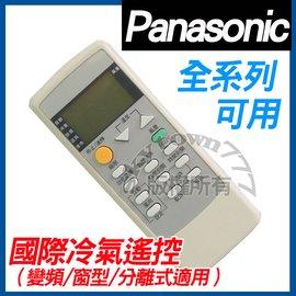 ~全系列 ~國際冷氣遙控器 方 變頻 窗型 分離式 Panasonic 松下 TC8020