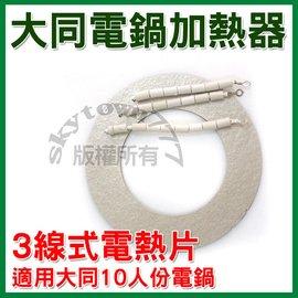 【電熱片 3線】TATUNG 大同電鍋電熱片 10人份電鍋 加熱片 加熱器 三線 電熱片
