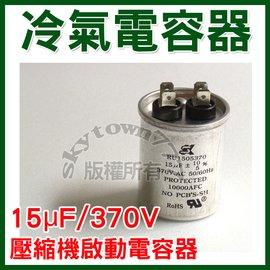 #SK世佳~ 製~冷氣電容器 15uF 370V 壓縮機 啟動電容器 電容器~冷氣零件~