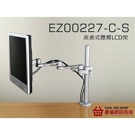 ~HAW JOU電腦週邊 ~EZ00227~C~S 夾桌式懸臂LCD架