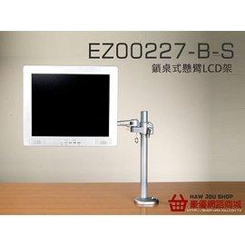 ~豪優電腦週邊 ~EZ00227~B~S 鎖桌式懸臂LCD架
