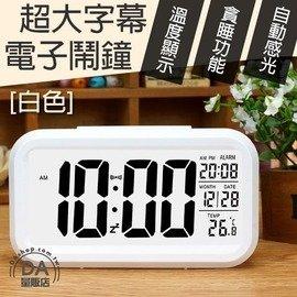 大字幕 靜音 時鐘 鬧鐘 電子鐘 聰明鐘 自動感光 溫度 貪睡 白^(V50~1556^)