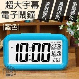 大字幕 靜音 時鐘 鬧鐘 電子鐘 聰明鐘 自動感光 溫度 貪睡 藍^(V50~1558^)