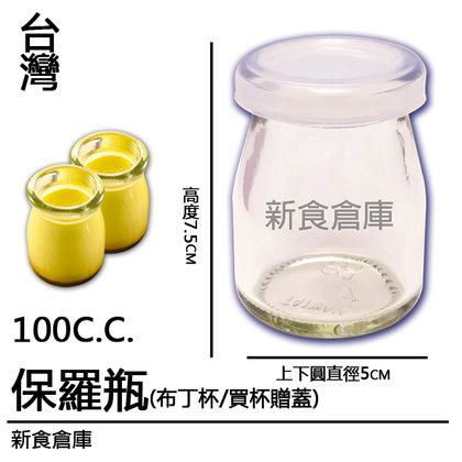 玻璃保羅瓶100cc~買杯 贈蓋10入^(耐高溫果凍杯.布丁杯容器^)~新食倉庫~