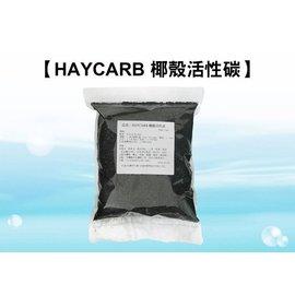 ~水易購鳳山店~世界知名品牌HAYCARB椰殼活性炭 NSF ~食品級HR5型~一公斤包裝