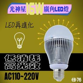 ~ 綠舍 ~ E27 光神星 超效光 16W LED 燈泡 比同級效能更高更好 直逼18W