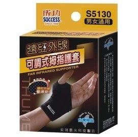 成功S5130遠紅外線可調式姆指護套^( 護指套 護腕 謢膝 護肘 姆指套^)