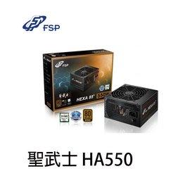 ~MR3C~含稅附發票 FSP全漢 550W 聖武士 HA550 80plus銅牌 電源