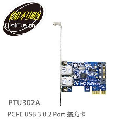 ~MR3C~含稅有發票 伽利略 Digifusion PTU302A PCI~E USB3