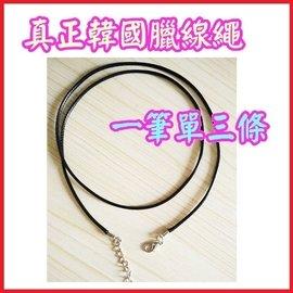 一筆單三條 韓國蠟線 DIY 飾品 黑色 龍蝦扣項鍊繩黑皮繩 吊墜 黑皮繩  送禮