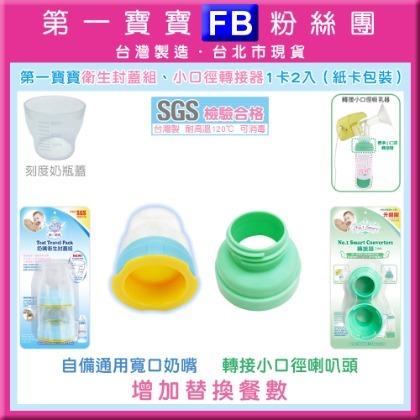 第一寶寶拋棄式奶瓶  ~自備 寬口奶嘴~多替換2餐奶嘴頭~2衛生封蓋組 可裝貝親小獅王CH