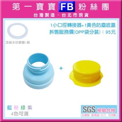 第一寶寶免洗奶瓶 加購 ~ 小口徑~多替換2餐 ~2小口徑轉接器+2防塵黃底蓋 接nuk美