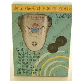 多功能 收音机语音计步器 时钟 闹钟 整点报时 计步、热量消耗显示 轻松价68元